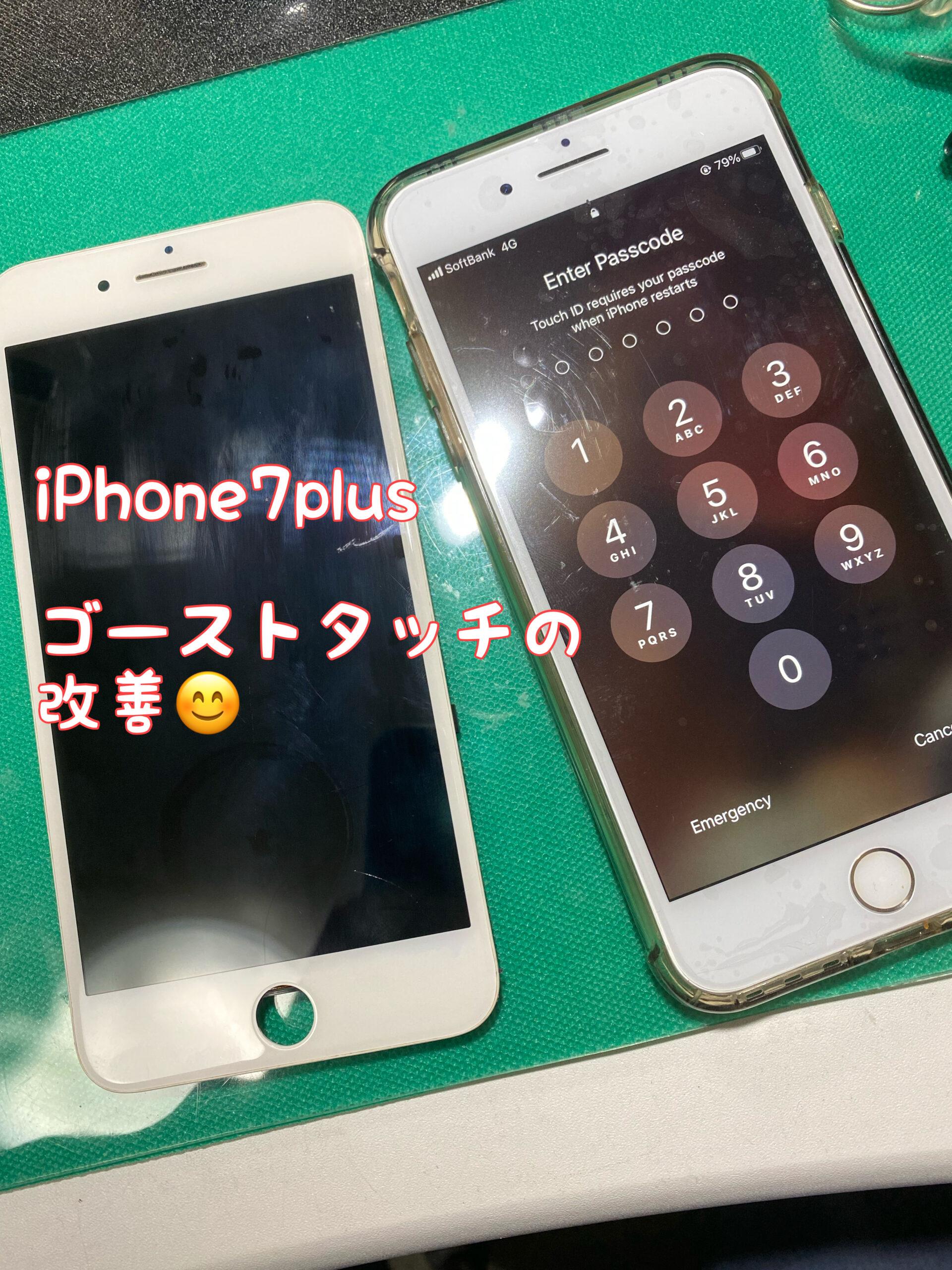 iPhone修理 iPhone12 iPhone13 ドンキホーテ 大口町 江南市 一宮市 江南