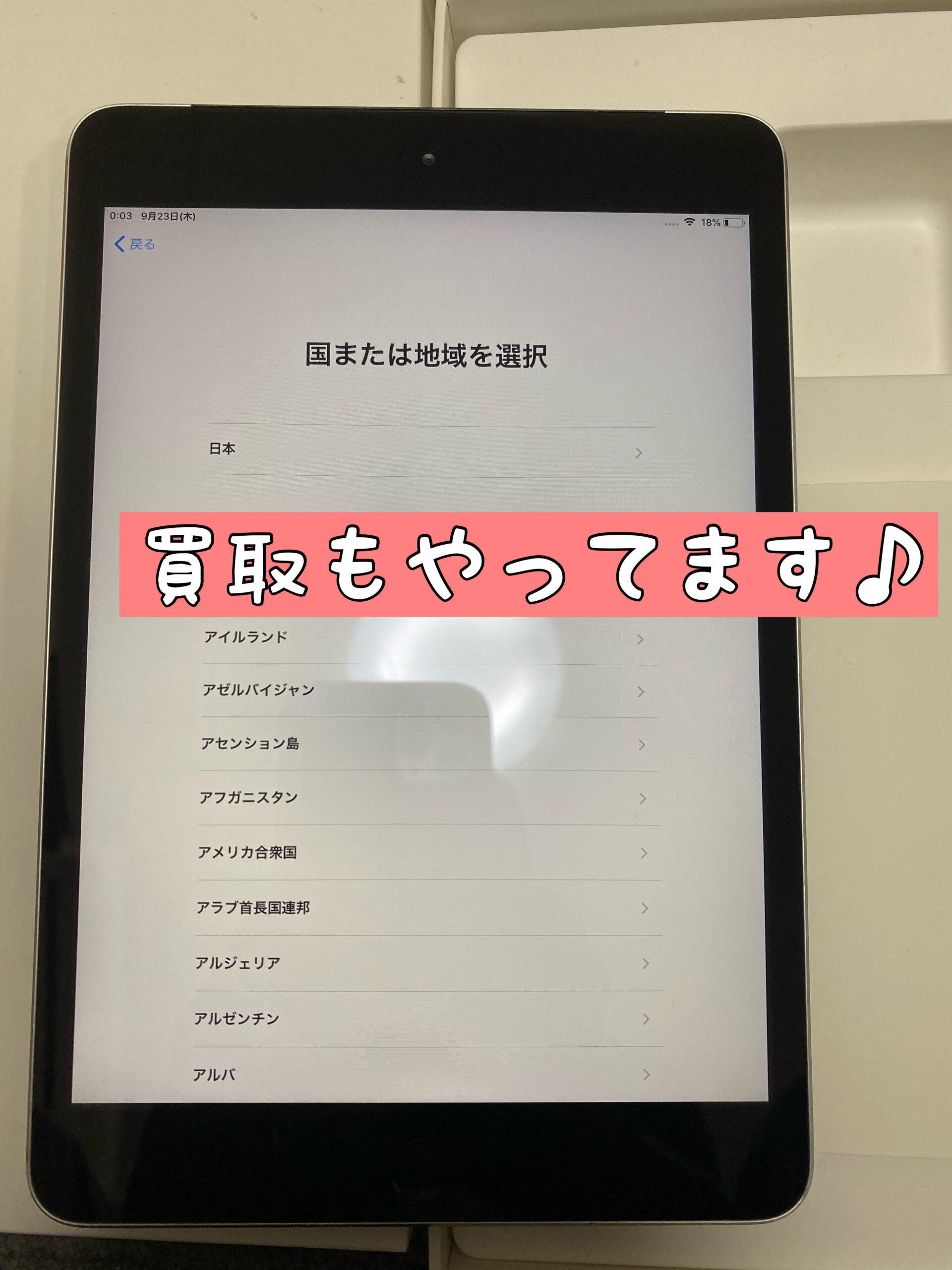 iPad買取 高額買取 江南市 江南 iPhone 修理