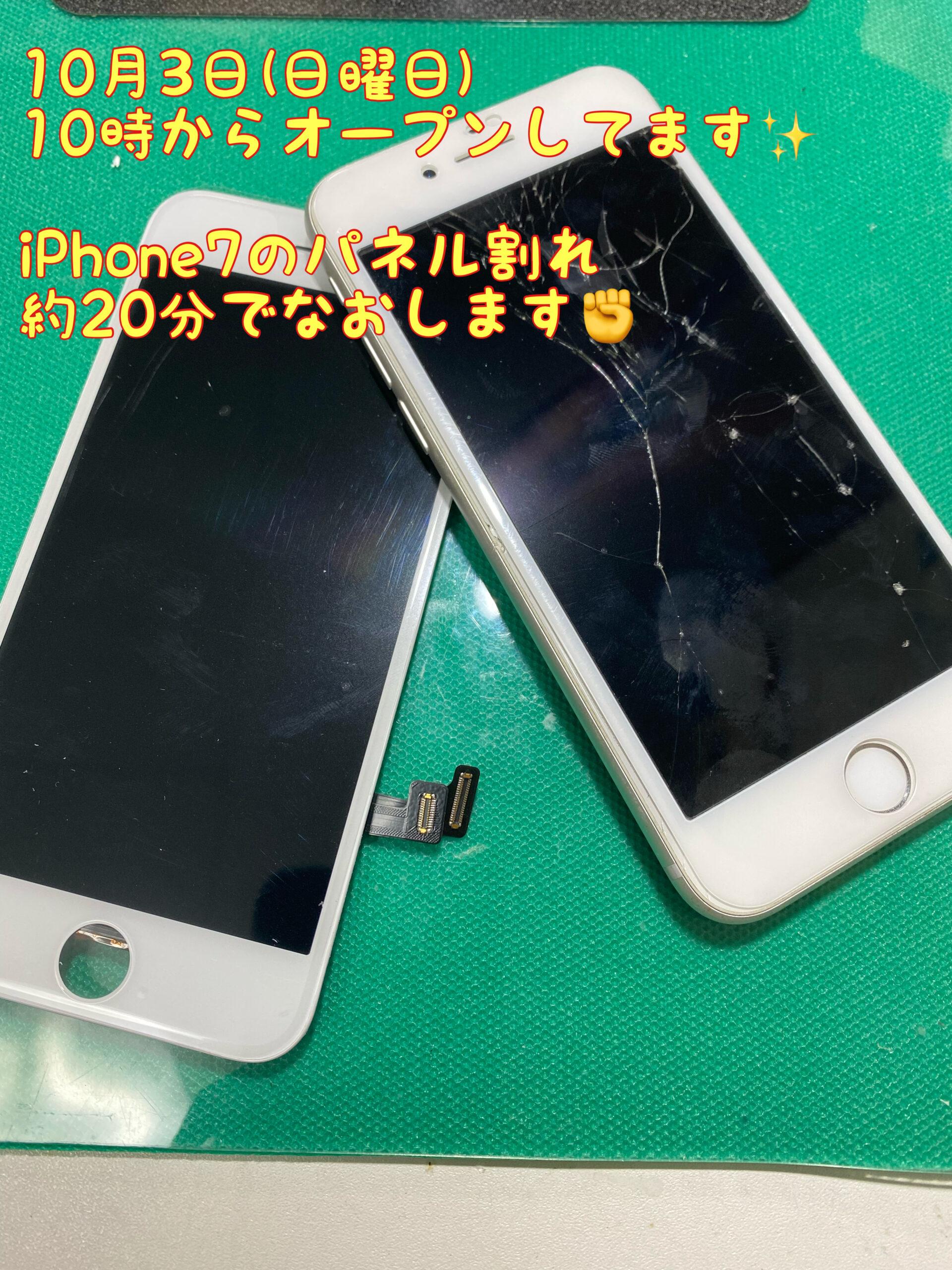 iPhone修理 アイフォン修理 スマホ修理 江南市 江南 扶桑 大口 犬山 岩倉 iPhone13